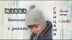 Детская шапка с ушками спицами. Детская шапка спицами. All Free Crochet, Crochet For Kids, Knit Crochet, Crochet Hats, Baby Hats Knitting, Knitting For Kids, Knitted Hats, Knitting Videos, Knitting Stitches