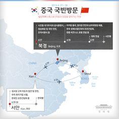 박근혜 대통령 중국 국빈방문 일정 인포그래픽