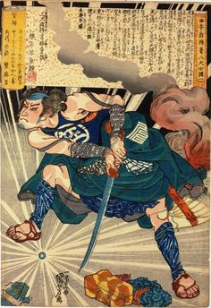 Inukawa Sôsuke