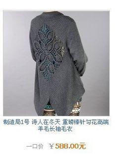 淘宝上588的长袖毛衣 - 年年有余 - 温馨家园