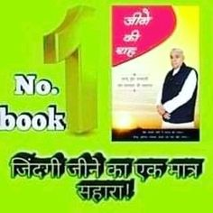 Believe In God Quotes, Quotes About God, Book Of Life, The Book, Hindi Attitude Quotes, Hindi Books, Allah God, Life Changing Books, Spirituality Books