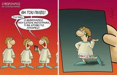 Funny Greek, Funny Cartoons, Kai, Peanuts Comics, Funny Quotes, Hilarious, Jokes, Family Guy, Fictional Characters