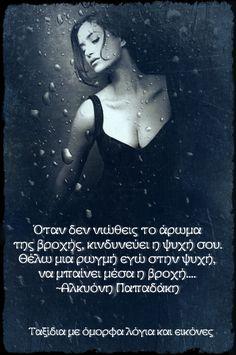 Movie Quotes, Self Love, Philosophy, Qoutes, Literature, Wisdom, Relationship, Sayings, Tatoos