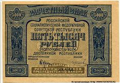 Расчетный знак РСФСР 5000 рублей образца 1921 Russian Money, Ephemera, Stamps, Digital Art, World, Report Cards, Russia, Seals, Postage Stamps