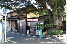 Japan Travel, Taito, Explore, Landscape, Image, Street, Photos, Pictures, Photographs