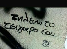 Greek Memes, Greek Quotes, Graffiti Quotes, Love You, My Love, Quotations, Texts, Love Quotes, Lyrics