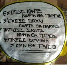 Greek Memes, Funny Greek, Greek Quotes, Tapas, Funny Memes, Jokes, Clever Quotes, Lol So True, Have A Laugh