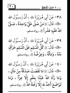 Hadith, Words Quotes, Allah, God, Word Sentences, Dios, Praise God, The Lord