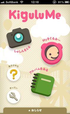 KiguluMe(きぐるみー) 設計・デザイン・開発・運営