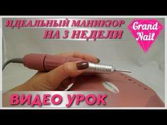 Аппаратный Маникюр Обучение Дома Мастер Класс Насадки Фрезы - Hardware Manicure - YouTube