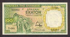 Όλα τα Ελληνικά Χαρτονομίσματα σε δραχμές που κυκλοφόρησαν στην Ιστορία.