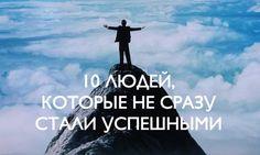 Успех неприходит моментально. помните слова Дж. Р. Р. Толкиена: «Не все, кто блуждает — потерялись».