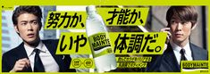BODYMAINTE | Hand Inc. Best Advertising Campaigns, Banner Sample, Free Banner Templates, Logos Retro, Web Design, Best Banner, Banner Printing, Japanese Design, Promote Your Business