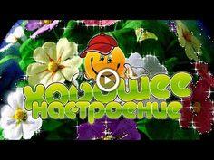 ХОРОШЕГО НАСТРОЕНИЯ! Музыкальная открытка - YouTube Snoopy, Christmas Ornaments, Holiday Decor, Youtube, Christmas Jewelry, Christmas Decorations, Youtubers, Christmas Decor, Youtube Movies