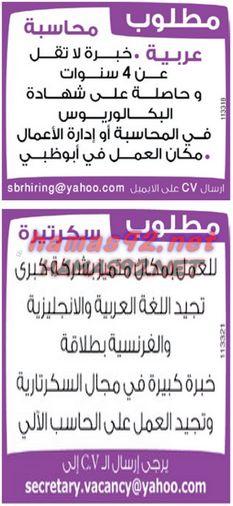 وظائف خاليه فى الامارات: وظائف جريدة دليل الاتحاد 5 مارس 5/3/2015