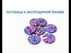 МК видео - Пуговицы из FIMO в экструдерной технике. FIMO buttons, My Crafts and
