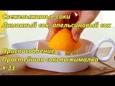 Свежевыжатые соки. Лимонный сок, апельсиновый сок. Приспособление. Прост...