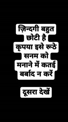 Funny jokes in hindi, funny memes, that one friend, crazy quotes, dil Funny Attitude Quotes, Funny Quotes, Funny Memes, Hilarious, Jokes Quotes, Laughing Jokes, Can't Stop Laughing, Desi Quotes, Hindi Quotes