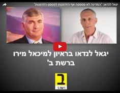 """Yigal Landau interview in Reshet Bet Radio: """"THE GOVERNMENT HAS NOT MISSED ANY OPPORTUNITY TO MISS AN OPPORTUNITY"""" >> http://www.yigal-landau.net/yigal-landau-government-not-missed-opportunity-miss-opportunity/"""