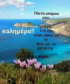 Wish, Greek, Beach, Water, Outdoor, Gripe Water, Outdoors, The Beach, Beaches