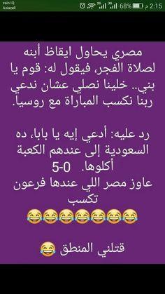 ضحك حتى البكاء ضحك جزائري ضحك حتى البول ضحك معنى ضحك اطفال فوائد الضحك ضحك Meaning الضحك في المنام Funny Study Quotes Fun Quotes Funny Funny Arabic Quotes