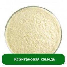 Ксантановая камедь - 1 кг в магазине Мыло-опт.com.ua. Тел: (097)829-49-36. Доставка по всей Украине.