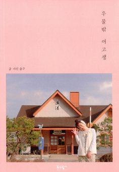"""[알라딘] """"좋은 책을 고르는 방법, 알라딘"""" Book Cover Design, Book Design, Layout Design, Print Design, Graphic Design, D Book, Aesthetic Japan, Poster Layout, Aiko"""