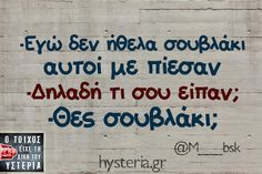 Greek Quotes, Cheer Up, Have Some Fun, Funny Pictures, Lol, Let It Be, Sayings, Memes, Disney
