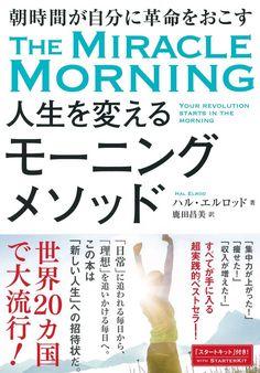 シンプルな習慣で朝を変える本人生を変えるモーニングメソッド