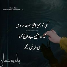 #Anam khan Past Mistakes Quotes, Mistake Quotes, Poetry Quotes, Urdu Poetry, Wisdom Quotes, Favorite Quotes, Best Quotes, Love Quotes, Life Thoughts