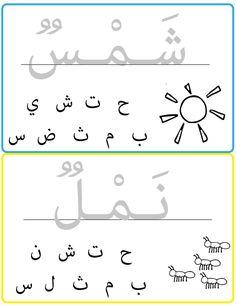 84 best arabic alphabet images in 2019 arabic alphabet learning arabic arabic lessons. Black Bedroom Furniture Sets. Home Design Ideas