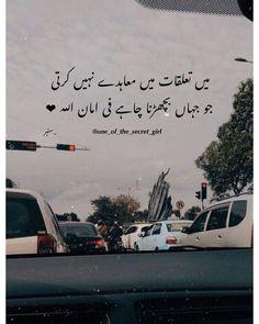 Urdu Funny Poetry, Poetry Quotes In Urdu, Best Urdu Poetry Images, Love Poetry Urdu, Qoutes, Shyari Quotes, Snap Quotes, True Feelings Quotes, One Word Quotes