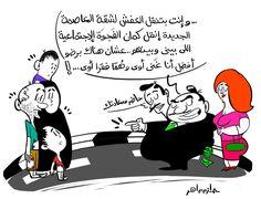 كاريكاتير - حازم ماهر (مصر)  يوم الإثنين 23 مارس 2015  ComicArabia.com  #كاريكاتير