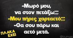 ΩΠΑ!!! Funny Quotes, Company Logo, Logos, Instagram, Humor, Funny Phrases, Funny Qoutes, Logo, Rumi Quotes