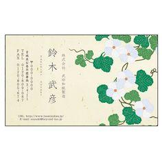 和風名刺_09A Japanese Design, Japanese Style, Name Cards, Business Cards, Type, Logos, Shop, Pattern, Lipsense Business Cards