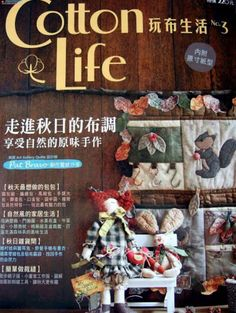 Cotton Life Craft Mag - Many small fabric craft projects.