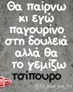 Funny Greek Quotes, Funny Quotes, Yolo, Jokes, Humor, Funny Phrases, Husky Jokes, Funny Qoutes, Memes