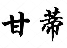 English name Candie in chinese calligraphy characters - Stock Photo , Photographers Near Me, Japanese Characters, Chinese Calligraphy, Birds In Flight, Photo Library, Names, English, Candy, Stock Photos