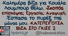 -Καλημέρα βίζα για Κουάλα Λουμπούρ - Ο τοίχος είχε τη δική του υστερία –  #boubounokefalos Sarcastic Humor, Funny Jokes, Funny Greek, Greek Quotes, Just For Laughs, Funny Photos, The Funny, Best Quotes, Lol