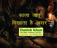 Our specialists are efficient in , , how to remove black magic in and how to get rid of black magic in Islam. For any help, contact them immediately. Black Magic In Islam, Black Magic Spells, Voodoo Magic, Voodoo Spells, Famous Black, Love Spells, Tantra, Witchcraft, Spelling