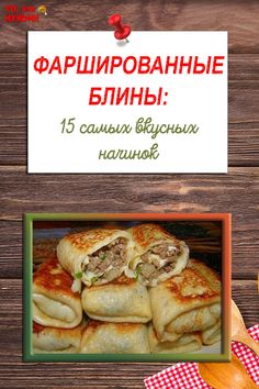 Russian Recipes, Pancakes, French Toast, Food And Drink, Pie, Bread, Meals, Dishes, Cookies