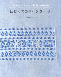 Drawn Thread Embroidery Japanese Stitch