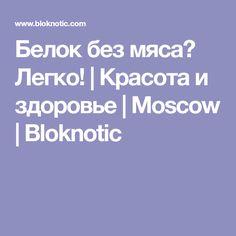Белок без мяса? Легко!   Красота и здоровье   Moscow   Bloknotic