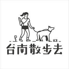 台南散步去