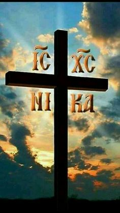 Orthodox Prayers, Orthodox Christianity, Christian Church, Christian Faith, Greece Quotes, Pray Always, Old Rugged Cross, Bible Pictures, Greek Culture