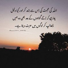 Poetry Quotes In Urdu, Sufi Quotes, Best Urdu Poetry Images, Urdu Poetry Romantic, Love Poetry Urdu, Quran Quotes, True Quotes, Spiritual Quotes, Heart Quotes