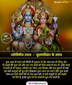 Learn Astrology, Astrology And Horoscopes, Vedic Astrology, Vedic Mantras, Hindu Mantras, Saraswati Goddess, Durga, Coin Crafts, Hindi Books