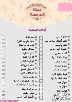 mejores 12 imágenes de جهاز العروسة en pinterest ideas para boda