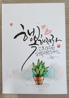Caligraphy, Calligraphy Art, Wise Quotes, Famous Quotes, Korean Design, Overlays Picsart, Learn Korean, Korean Language, Cool Words