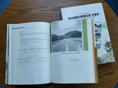 The Records of the #Misiryeong Tunnel Construction - A report showing the full records for construction of the Misiryeong Tunnel in Gangwon Province, before its opening in 2006. See On Flickr ▶ https://flic.kr/s/aHsjVJJ5o1 #미시령 #미시령터널 #미시령동서관통도로건설지 #Misiryeong